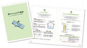 green-rplushousenohimitsu-300x167